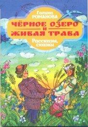 Галина Романова. Чёрное озеро и Живая трава
