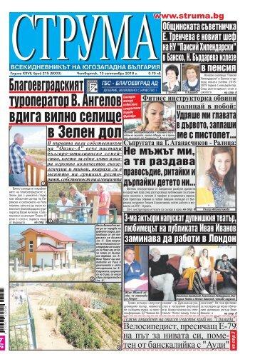"""Вестник """"Струма"""", брой 215, 13 септември 2018 г., четвъртък"""