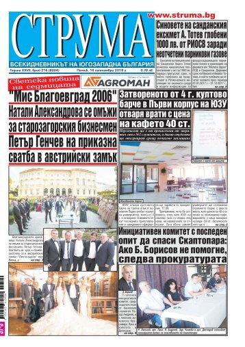 """Вестник """"Струма"""" брой 216"""