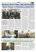 Святошинські ВІСТІ №7(22) вересень 2018  - Page 2