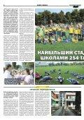 Святошинські ВІСТІ №7(22) вересень 2018  - Page 4