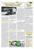 Святошинські ВІСТІ №7(22) вересень 2018  - Page 6
