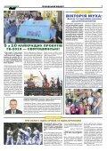 Святошинські ВІСТІ №7(22) вересень 2018  - Page 7