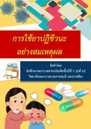 E book เรื่อง การใช้ยาปฏิชีวนะอย่างสมเหตุผล