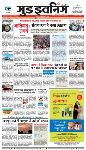 GOOD EVENING-INDORE-19-09-2018