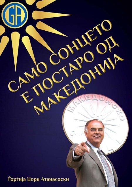 Samo sonceto e postaro od Makedonija