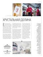 OK Čechija 2/2018 - Page 5