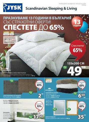 Jysk каталог от 20.09 до 03.10.2018