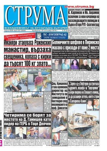 """Вестник """"Струма"""" брой 221"""