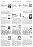 ud#71 (25686) - Page 5