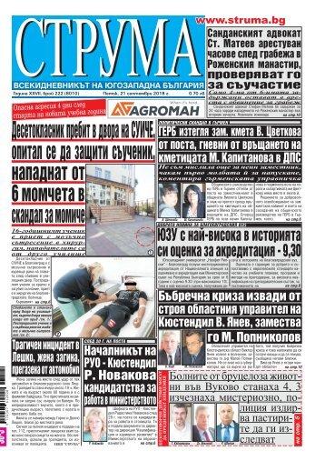 """Вестник """"Струма"""" брой 222"""