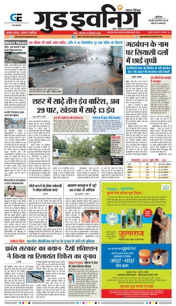 GOOD EVENING-INDORE-22-09-2018