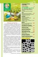 Спец на даче №10  - Page 3