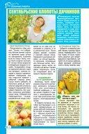 Спец на даче №10  - Page 4