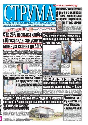 """Вестник """"Струма"""", брой 220, 19 септември 2018 г., сряда"""