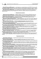 Оренбург с обл - Page 3