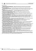 Оренбург с обл - Page 5