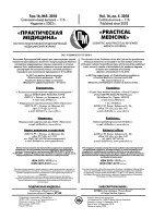 Офтальмология лор мал с обл - Page 2