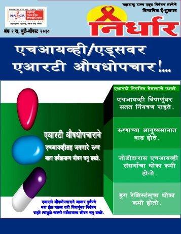 """E-Newsletter of MSACS """"Nirdhar"""" (Issue II-July-August2018)"""