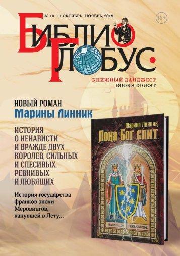 «Библио-Глобус. Книжный дайджест» №10-11 октябрь-ноябрь, 2018
