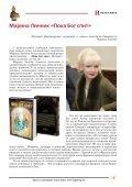 «Библио-Глобус. Книжный дайджест» №10-11 октябрь-ноябрь, 2018 - Page 5