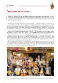 «Библио-Глобус. Книжный дайджест» №10-11 октябрь-ноябрь, 2018 - Page 6