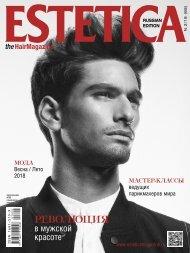 Estetica Magazine RUSSIA (2-2018)