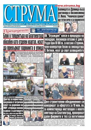 """Вестник """"Струма"""", брой 226, 27 септември 2018 г., четвъртък"""