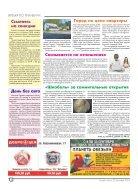 """Газета """"Новый Компас"""" (Номер от 20 сентября 2018) - Page 2"""