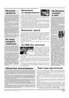 """Газета """"Новый Компас"""" (Номер от 20 сентября 2018) - Page 3"""