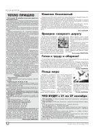 """Газета """"Новый Компас"""" (Номер от 20 сентября 2018) - Page 4"""