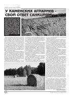 """Газета """"Новый Компас"""" (Номер от 20 сентября 2018) - Page 6"""