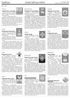 ud#73 (25688) - Page 5