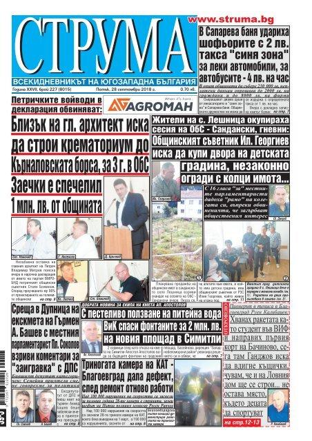 """Вестник """"Струма"""", брой 227, 28 септември 2018 г., петък"""