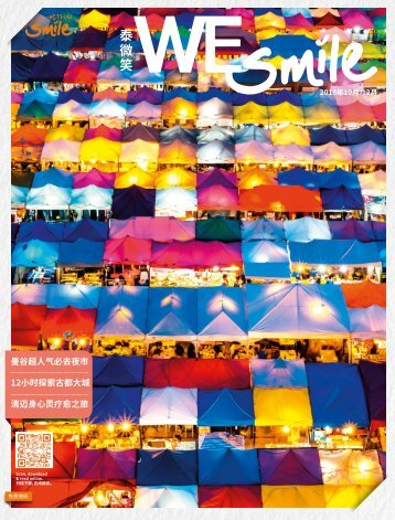 Tai Wei Xiao - In Flight Magazine of Thai Smile Airways