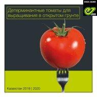 Детерминантные томаты для выращивания в открытом грунте 2018 | 2019