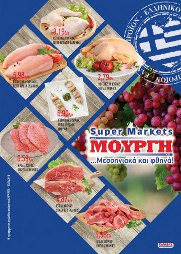 SM ΜΟΥΡΓΗ ΦΥΛΛΑΔΙΟ 20-09-2018 - 13-10-2018
