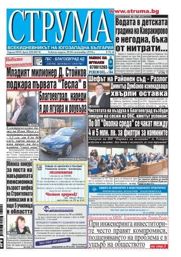 """Вестник """"Струма"""" брой 228"""