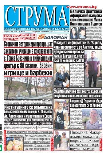 """Вестгник """"Струма"""" брой 229"""