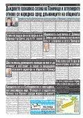 """Вестгник """"Струма"""" брой 229  - Page 2"""