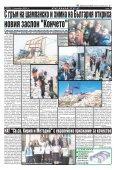 """Вестгник """"Струма"""" брой 229  - Page 3"""