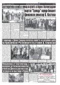 """Вестгник """"Струма"""" брой 229  - Page 5"""