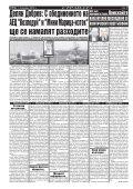 """Вестгник """"Струма"""" брой 229  - Page 6"""