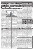"""Вестгник """"Струма"""" брой 229  - Page 7"""
