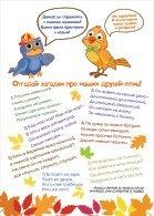 _Октябрь-2018_1 - Page 3