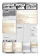 qronika+250 - Page 7