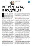 "Журнал ""Профессионал рекламно-сувенирного бизнеса"" №74 - Page 6"
