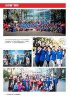 2018 UN_SR SunWorld Mag EN_SC - Page 4