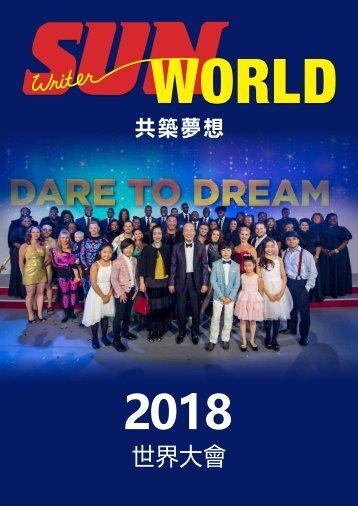 2018 UN_SR SunWorld Mag TC