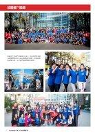 2018 UN_SR SunWorld Mag TC - Page 4